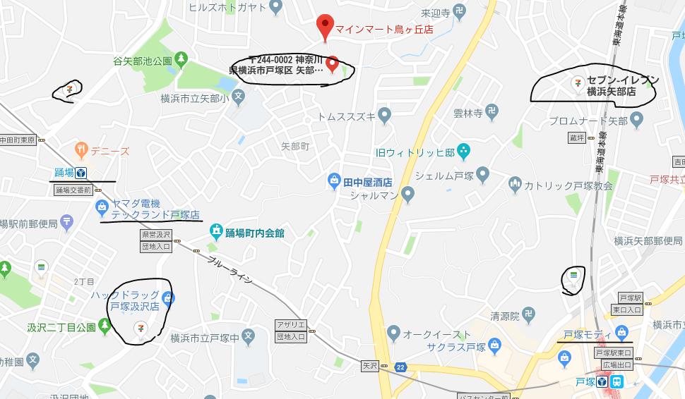 戸塚寮周辺の施設