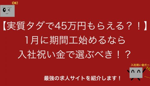 【実質タダで45万円もらえる?!】1月に期間工始めるなら入社祝い金で選ぶべき