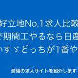 神奈川県No,1期間工求人はどれか
