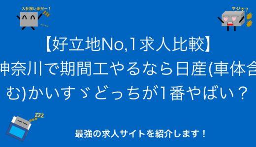 【好立地No,1求人比較】神奈川で期間工やるなら日産(車体含む)かいすゞどれが1番やばい?<span class=
