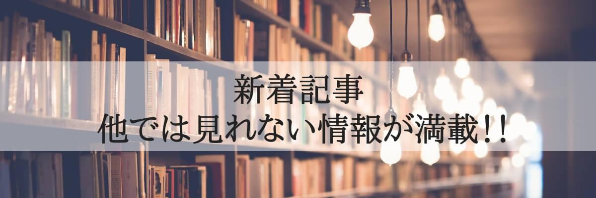 ブログ情報