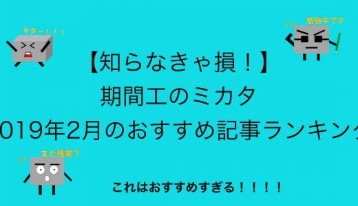 【2019年2月】期間工のミカタ人気おすすめ記事ランキング!!