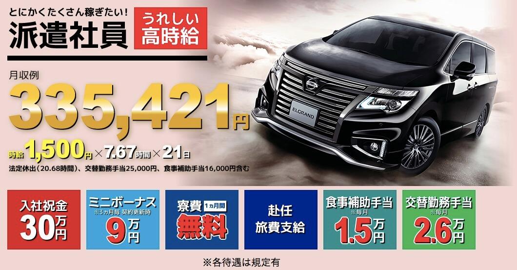 日産車体九州-mrt掲載求人
