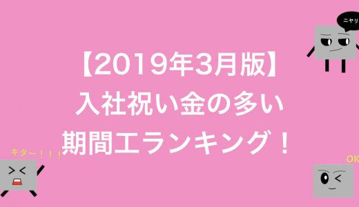 【2019年7月】入社祝い金のデカい期間工ランキング