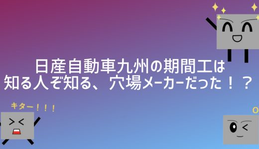 日産自動車九州の期間工は知る人ぞ知る穴場メーカーだった!?
