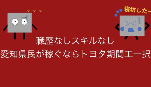 職歴なしスキルなし愛知県民が稼ぐならトヨタ期間工一択