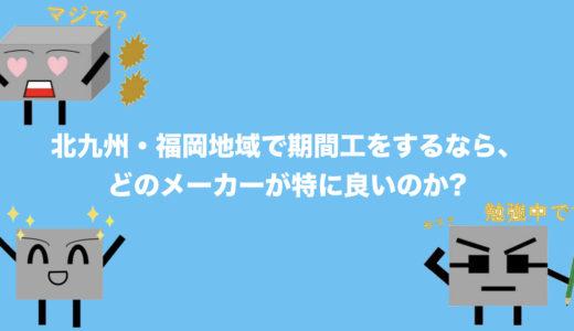 北九州・福岡地域で期間工をするなら、どのメーカーが特に良いのか